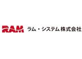 ラム・システム株式会社